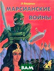 Марсианские войны  Э. Берроуз  купить