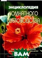Энциклопедия комнатного цветоводства  Куртьер Д. купить