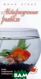Аквариумные рыбки. Виды, содержание, разведение. Мини-атлас   купить