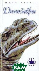 Динозавры. Виды, поведение, эволюция. Мини-атлас   купить