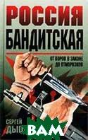 Россия бандитская. От воров в законе до отморозков  Сергей Дышев  купить