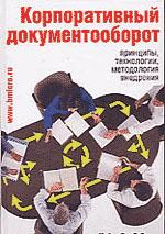Корпоративный документооборот. Принципы, технологии, методология внедрения/Document management for the Enterprise. Principles,Techniques and Applications    Майкл Дж. Д. Саттон (Michael Sutton) купить