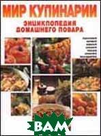 Мир кулинарии.Энциклопедия домашнего повара    купить