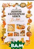 Золотая кулинарная книга   купить