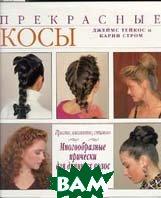 Прекрасные косы / Простые, элегантные образцы заплетенных волос /   Д. Тейкос купить