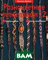 Разноцветные плетеные украшения. Книга 2  Шорис М. купить