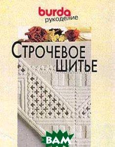 Строчевое шитье (пер. Карповой Е.). Серия: Рукоделие   купить