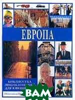 Европа (сост. канд.пед.наук Новичков В.Б.). Серия: Библиотека энциклопедий для юношества   купить
