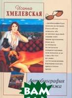 Автобиография без макияжа / Пер. с пол. /   И. Хмелевская купить