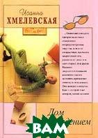 Дом с привидением (пер. с польск. Селивановой В.С.)  И. Хмелевская купить