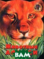Животные Африки Серия: Библиотека профессора Флинта  Флинт В.  купить