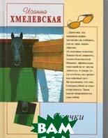 Скачки (пер. с польск. Смирновой Е.В.)  И. Хмелевская купить