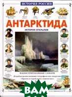 Антарктида. История открытия   В. Мороз купить