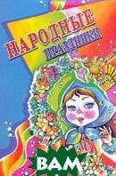 Народные праздники  В. В. Ищук, М. И. Нагибина  купить