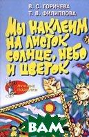 Мы наклеим на листок солнце, небо и цветок  В. С. Горичева, Т. В. Филиппова  купить