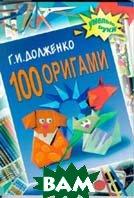 100 оригами    Г. И. Долженко купить