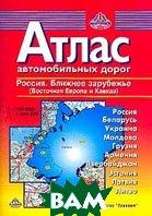 Атлас автомобильных дорог Россия, Ближнее зарубежье (Восточная Европа и Кавказ)   купить
