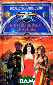 Боги выбирают сильных  Борис Толчинский  купить