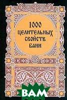 1000 целительных свойств бани (сост. Суханова Н.Ю.)   купить