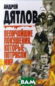 Величайшие покушения, которые потрясли мир  Андрей Дятлов  купить