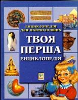 Твоя перша енциклопедія  Енн Чіварді, Рут Томсон купить
