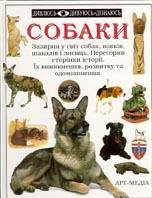 Собаки Серія: Дивлюсь Дивуюсь Дізнаюсь  Джульєтта Клаттон-Брок купить
