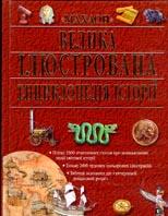 Велика ілюстрована енциклопедія історія   купить