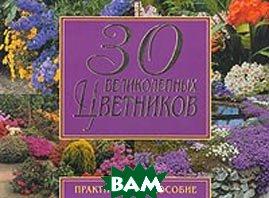 30 великолепных цветников. Практическое пособие  Авадяева Е. купить