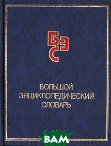 Большой энциклопедический словарь   купить