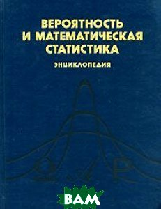 Вероятность и математическая статистика. Энциклопедия   купить