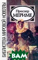 Проспер Мериме (сост. Чигаров А.А.; пер. с фр.). Серия: Библиотека мировой новеллы   купить