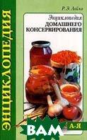 Энциклопедия домашнего консервирования  Лойко Р. купить