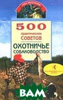 500 практических советов. Охотничье собаководство  Круковер Владимир   купить