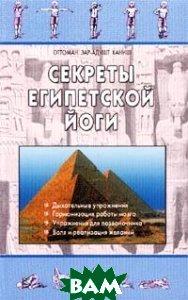 Секреты египетской йоги  Оттоман Зар-Адушт Ханиш  купить