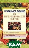Правильное питание при гипертонической болезни  Л. М. Селезнева  купить