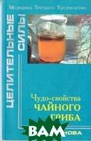 Чудо - свойства чайного гриба   А. Казаринова купить
