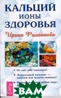 Кальций - ионы здоровья   И. А. Филиппова купить