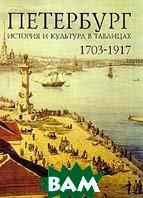 Петербург: История и культура в таблицах: 1703-1917 гг.  Лурье Ф. М. купить