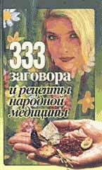 333 заговора и рецепты народной медицины   купить