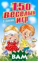 150 веселых игр Серия: Академия увлечений  Валентинов В.  купить