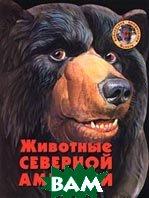 Животные Северной Америки Серия: Библиотека профессора Флинта  Флинт В.  купить