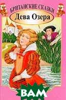 Дева Озера: Британские сказки (сост. Знак Е.К.; худ. Сенькин М.В.; пер. с англ.)   купить