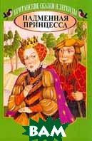 Надменная принцесса: Британские сказки и легенды (сост. Знак Е.К.; худ. Сенькин М.В.; пер. с англ.)   купить