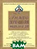 Большая домашняя энциклопедия. В двух томах  Боданов Ю. купить