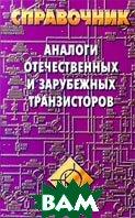 Аналоги отечественных и зарубежных транзисторов  Петухов В. М. купить