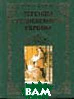 Легенды средневековой Европы. В двух томах  Будур Н. купить