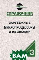Зарубежные микропроцессоры и их аналоги. В 10 томах. Том 3  Старостин О.В. купить