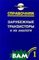 Зарубежные транзисторы и их аналоги. Справочник. В 5 томах. Том 1  В. М. Петухов  купить
