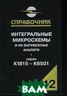 Интегральные микросхемы и их зарубежные аналоги серии К1815-К6501. Каталог. Том 12  Нефедов А.В. купить