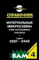 Интегральные микросхемы и их зарубежные аналоги. Т. 4. Серии К507-К543  Нефедов А.В. купить